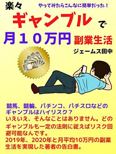 楽々ギャンブルで月10万円副業生活