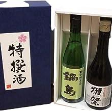 獺祭純米大吟醸45・鍋島 特別純米 720ml 飲み比べセット 特撰酒箱入り