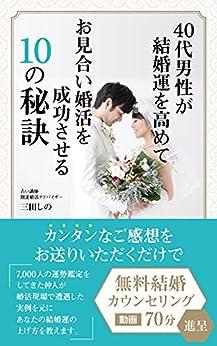 [三田しの]の40代男性が結婚運を高めてお見合い婚活を成功させる10の秘訣