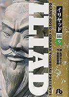 イリヤッド~入矢堂見聞録 (9) (小学館文庫 うC 19)