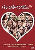 バレンタインデー [DVD] image
