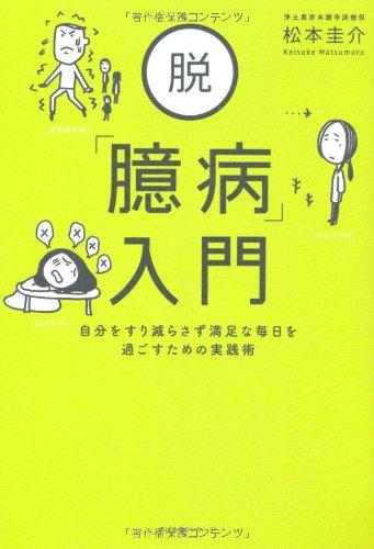 Datsu okubyo nyumon : Jibun o suriherasazu manzokuna mainichi o sugosu tameno jissenjutsu.