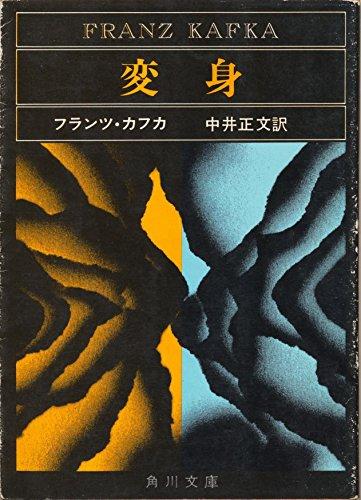 変身 (角川文庫)の詳細を見る