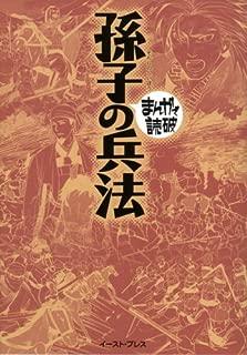 The Art of War (Manga de dokuha)