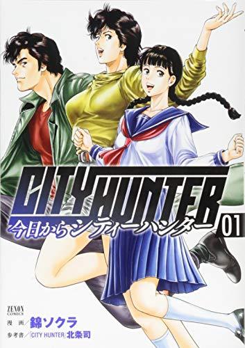 今日からCITY HUNTER 1 (ゼノンコミックス)の詳細を見る
