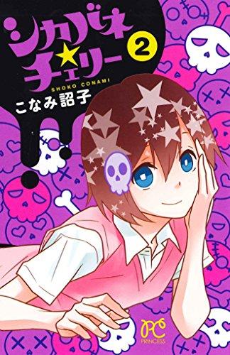 シカバネ★チェリー(2)(プリンセス・コミックス)