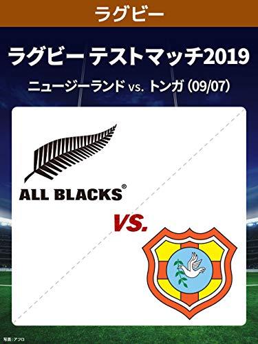 ラグビー テストマッチ2019 ニュージーランド vs. トンガ(09/07)
