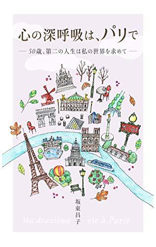 心の深呼吸は、パリで: 50歳、第二の人生は私の世界を求めて