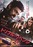 トリプル・リベンジ[DVD]