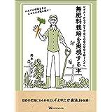 無肥料栽培を実現する本