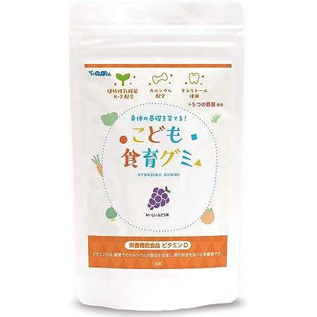 スクスクのっぽくん 幼児栄養補助サプリ こども食育グミ 美味しいぶどう味 カルシウム たんぱく質 ビタミンD 乳酸菌 偏食にも 1袋60粒