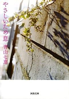 [青山七恵]のやさしいため息 (河出文庫)