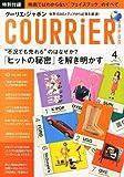 COURRiER Japon (クーリエ ジャポン) 2011年 04月号 [雑誌]