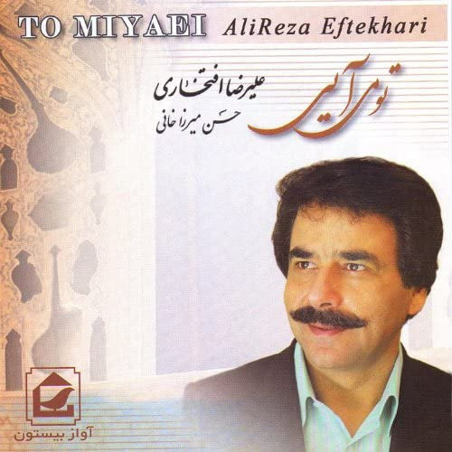 Alireza Eftekhari