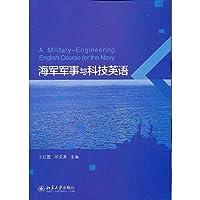 海军军事与科技英语