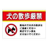 注意・禁止看板 犬の散歩厳禁【3】 (30cm×45cm【両面テープ】)