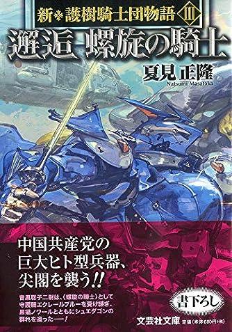 邂逅 螺旋の騎士 新・護樹騎士団物語III (文芸社文庫 な 4-13)