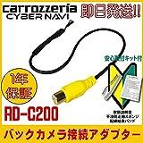 【RD-C200 互換 バックカメラ 変換コ�