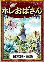 ホレおばさん 【日本語/英語版】 (きいろいとり文庫)