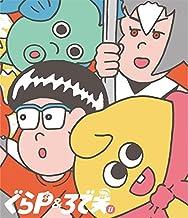 TVアニメ『ぐらP&ろで夫II』Blu-ray Disc