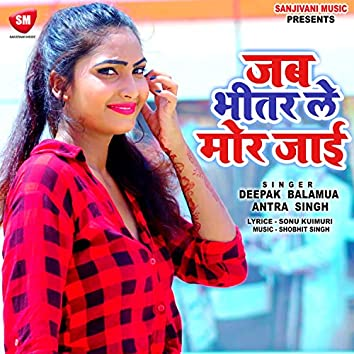 Jab Bhitar Le Mor Jai (Bhojpuri Song)