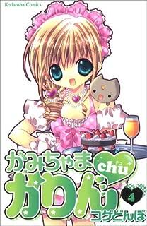 かみちゃまかりんchu(4) (講談社コミックスなかよし)