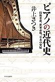 ピアノの近代史-技術革新、世界市場、日本の発展 (単行本)