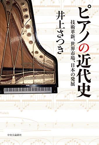 ピアノの近代史-技術革新、世界市場、日本の発展 (単行本)の詳細を見る