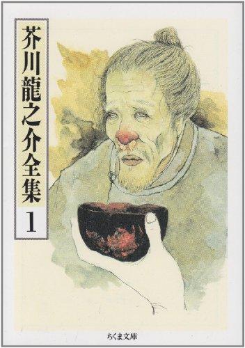 芥川龍之介全集〈1〉 (ちくま文庫)の詳細を見る