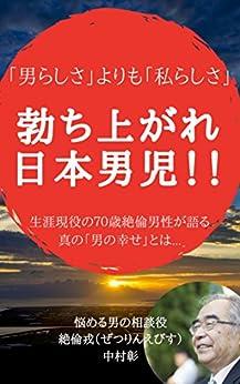 [中村彰]の勃ち上がれ日本男児!!: 「男らしさ」よりも「私らしさ」