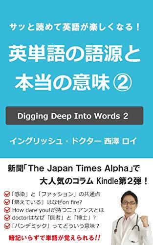 サッと読めて英語が楽しくなる!英単語の語源と本当の意味(2)(Digging Deep Into Words 2)
