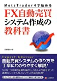 【 MetaTrader 4で始める FX自動売買システム作成の教科書 】