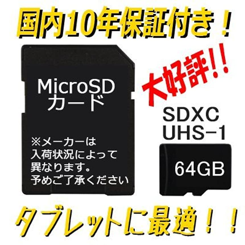 結婚するクリエイティブ操作可能BONZSHOP限定価格 Micro SD カード GB Class メーカー問わず SDカード変換アダプタ付 (64GB Class10 UHS-I)