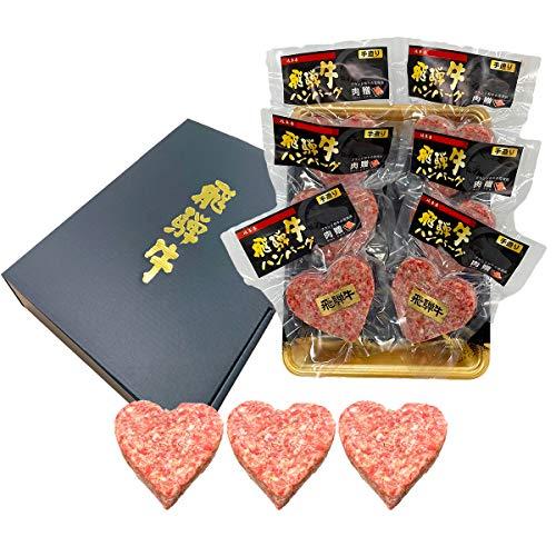 [肉贈] 飛騨牛 ハート型 ハンバーグ 食べ比べ ギフト 6個セット(3〜6名様用) A5 A4 お中元
