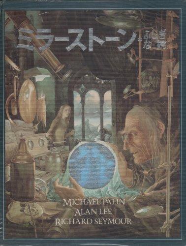 ミラーストーン―ふしぎな鏡の詳細を見る