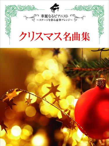 華麗なるピアニスト~ステージを彩る豪華アレンジ クリスマス名曲集 (ピアノソロ)の詳細を見る