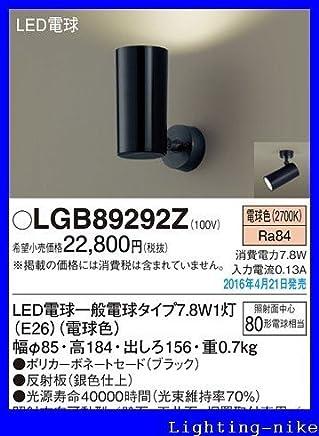 パナソニック スポットライト LGB89292Z