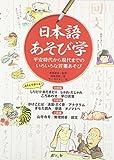 日本語あそび学―平安時代から現代までのいろいろな言葉あそび
