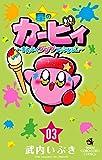 星のカービィ まんぷくプププ ファンタジー (3) (てんとう虫コロコロコミックス)