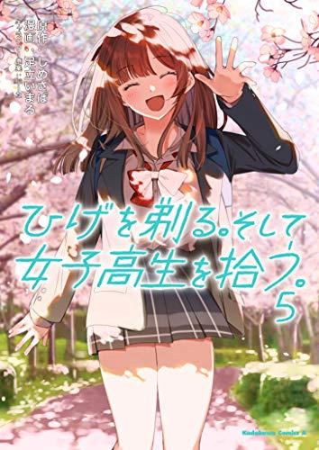 ひげを剃る。そして女子高生を拾う。 (5) (角川コミックス・エース)