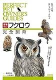 増補改訂 フクロウ完全飼育: 飼育、品種、接し方がよくわかる (PERFECT PET OWNER'S GUIDES)