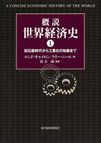概説 世界経済史〈1〉旧石器時代から工業化の始動まで
