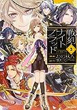 戦刻ナイトブラッド 3 (MFコミックス ジーンシリーズ)