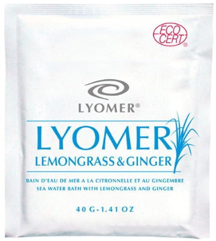 私たちのもの側溝変成器リヨメール レモングラス&ジンジャー 40g