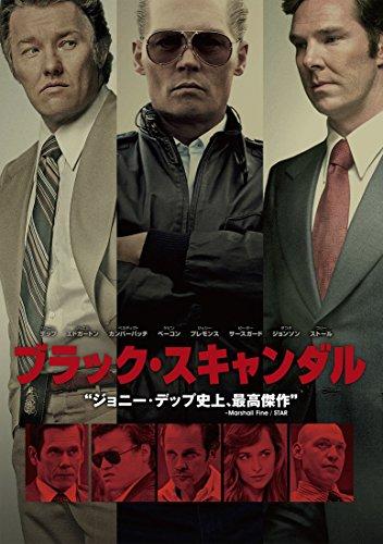 Johnny Depp - Black Mass [Edizione: Giappone] [Italia] [DVD]