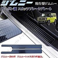 新型 ジムニー JB64W ジムニーシエラ JB74W スカッフプレート ステッププレート カーボン ステンレス製 かんたん貼り付けタイプ