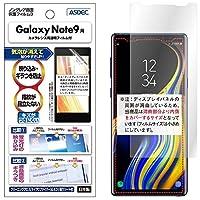 ASDEC アスデック Galaxy Note9 SC-01L SCV40 フィルム ノングレアフィルム3 ・防指紋・気泡消失・映り込み防止・キズ防止・アンチグレア マット・日本製 NGB-SC01L (Galaxy Note9 / マットフィルム)