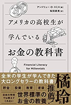 [アンドリュー・O・スミス, 桜田 直美]のアメリカの高校生が学んでいるお金の教科書 FINANCIAL LITERACY FOR MILLENNIALS