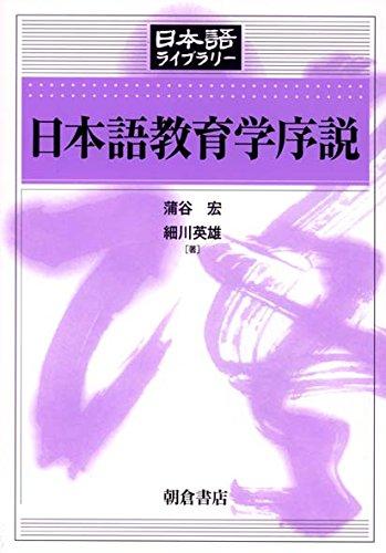 日本語教育学序説 (日本語ライブラリー)の詳細を見る