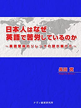 [長田 實]の日本人はなぜ英語で苦労しているのか: 英語習得のジレンマの謎が解けた